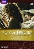 ミス・アンの秘密の日記[DVD]