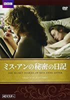 ミス・アンの秘密の日記 [DVD]