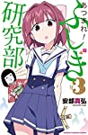 あつまれ!ふしぎ研究部 #3 (少年チャンピオン・コミックス)