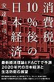 消費税10%後の日本経済