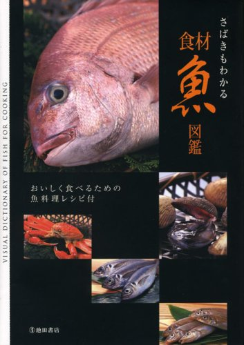 さばきもわかる食材魚図鑑―おいしく食べるための魚料理レシピ付の詳細を見る