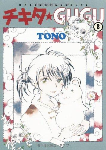 チキタ★GUGU 8 (眠れぬ夜の奇妙な話コミックス)の詳細を見る