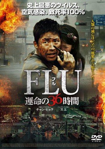 FLU運命の36時間[DVD]