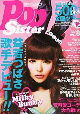 PopSister (ポップシスター) 2011年 08月号 [雑誌]