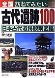 全国訪ねてみたい古代遺跡100―日本古代遺跡観察図鑑 - 道雄, 岡村