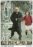 春との旅[DVD]