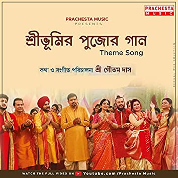 Sreebhumi Theme Song
