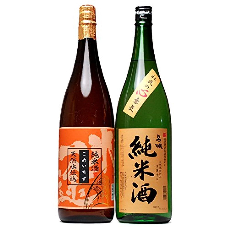 電気技師隣接する特異性日本酒 純米酒 飲み比べ 1800ml×2本 のみくらべセット