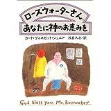 ローズウォーターさん、あなたに神のお恵みを (ハヤカワ文庫 SF 464)