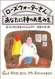 ローズウォーターさん、あなたに神のお恵みを (ハヤカワ文庫 SF 464)(カート・ヴォネガット・ジュニア)