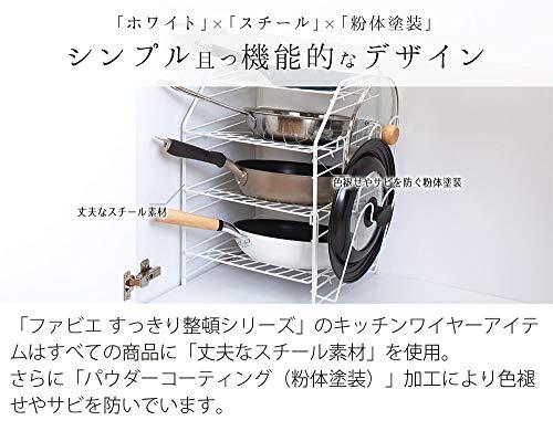 天馬ファビエ『シンク下フライパンラック4段(FV32)』