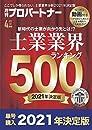 【単号】月刊プロパートナー 2021年4月特大号『士業業界ランキング500』(2021年3月22日発売)