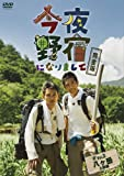 今夜野宿になりまして Vol.3 八ヶ岳 上級編[DVD]