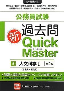 公務員試験過去問新クイックマスター人文科学I(日本史、世界史) 第2版