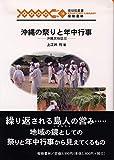 沖縄の祭りと年中行事―沖縄民俗誌Ⅲ  (琉球弧叢書16)
