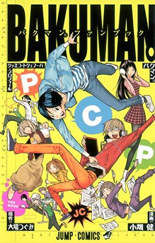 バクマン。ファンブック PCP (ジャンプコミックス)の詳細を見る