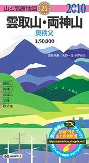 雲取山・両神山 2010年版―奥秩父 (山と高原地図 25)