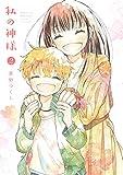 私の神様 2巻 (デジタル版ガンガンコミックス)