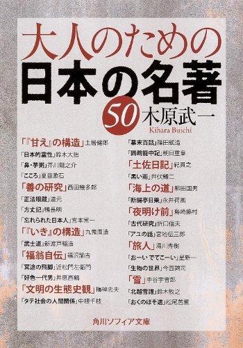 大人のための日本の名著50 (角川ソフィア文庫)の詳細を見る