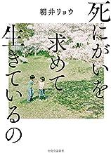 表紙: 死にがいを求めて生きているの<電子書籍版 特典付き> | 朝井リョウ