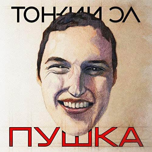 Тонкий Эл