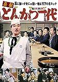 喜劇 とんかつ一代<東宝DVD名作セレクション>[DVD]