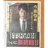 半沢直樹 最終回 堺雅人さん 日経新聞広告