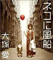 Neko Ni Fuusen by Ai Otsuka (2005-07-13)