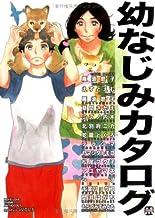 幼なじみカタログ (MARBLE COMICS―カタログシリーズ)