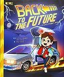 バック・トゥ・ザ・フューチャー: ~タイムマシンで 過去へ 未来へ~ (名作映画イラストレーション絵本)