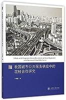 我国城市公共服务供给中的政社合作研究