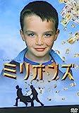 ミリオンズ スペシャル・エディション [DVD]