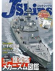 J Ships (ジェイ シップス) 2021年8月号