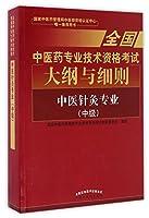 全国中医药专业技术资格考试大纲与细则:中医针灸专业(中级)2018年沿用此版