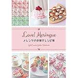 Love! Meringue  メレンゲのお菓子レシピ集
