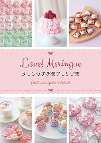 『Love! Meringue メレンゲのお菓子レシピ集』