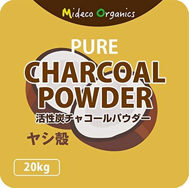 平方約武器活性炭チャコールパウダー 食用 20kg