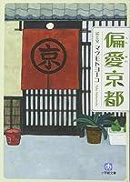 偏愛京都 (小学館文庫)
