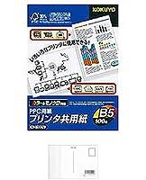 コクヨ プリンタ共用紙 FSC認証 B5 100枚 KB-135N + 画材屋ドットコム ポストカードA