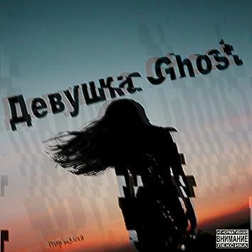 Девушка Ghost