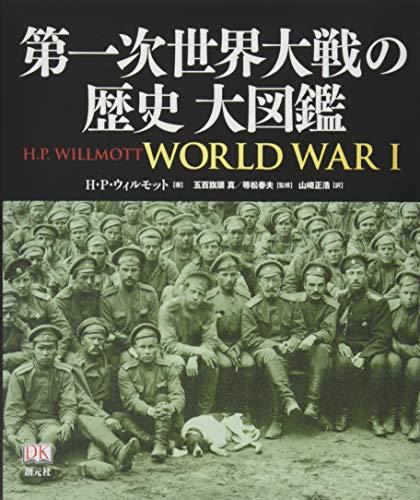 第一次世界大戦の歴史 大図鑑の詳細を見る