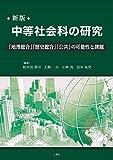 [新版] 中等社会科の研究 ―「地理総合」「歴史総合」「公共」の可能性と課題―