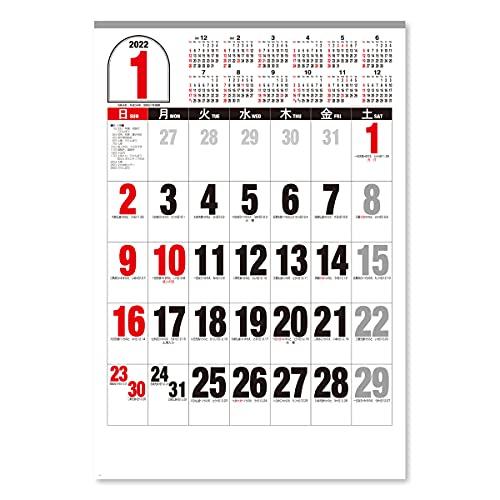 ショウエイドー ジャンボ文字PART IIカレンダー