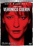 ヴェロニカ・ゲリン 特別版[DVD]