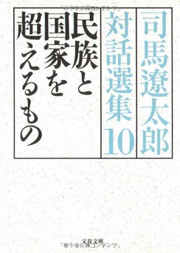 民族と国家を超えるもの 司馬遼太郎対話選集10 (文春文庫)
