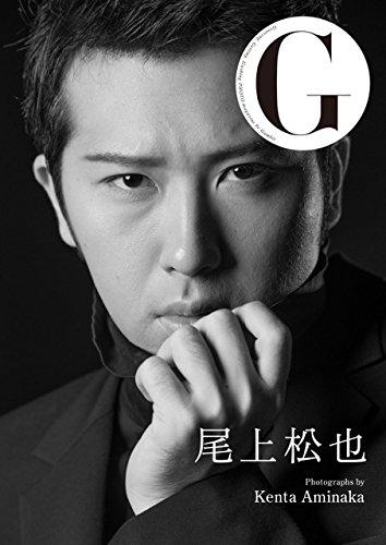 G 尾上松也 (写真集)