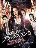 歌舞伎町ブラックスワンキャバクラ・風俗・AV 闇の女手配師-深雪-