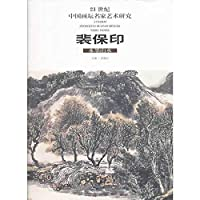 Chinese painting masters Art Research (Series 4) 21st Century: Guo Yi Bin impressionistic character(Chinese Edition)