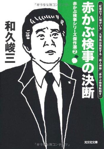 赤かぶ検事の決断―赤かぶ検事シリーズ傑作選〈2〉 (光文社文庫)