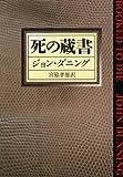 死の蔵書 (ハヤカワ・ミステリ文庫)